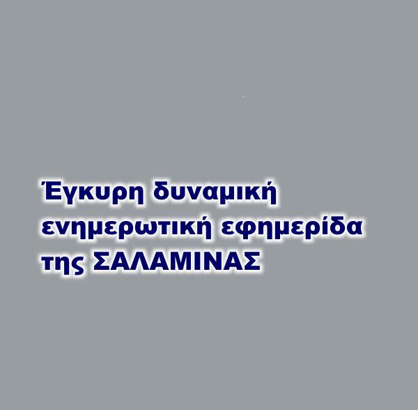 Βήμα Σαλαμίνας