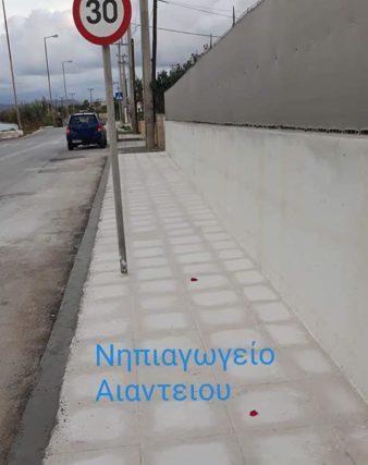Πλακόστρωση του πεζοδρομίου στο Νηπιαγωγείο Αιαντείου