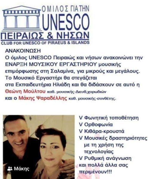 Ενημέρωση – UNESCO ΠΕΙΡΑΙΩΣ ΚΑΙ ΝΗΣΩΝ