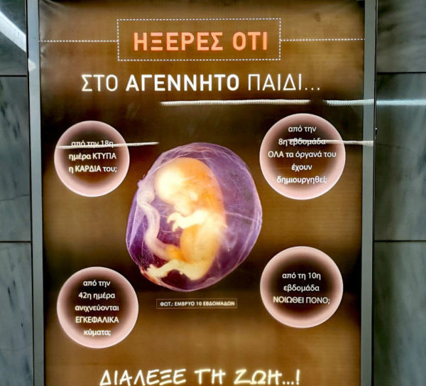 Καμπάνια κατά των εκτρώσεων: Όταν ο Μεσαίωνας ''επισκέφτηκε'' το μετρό