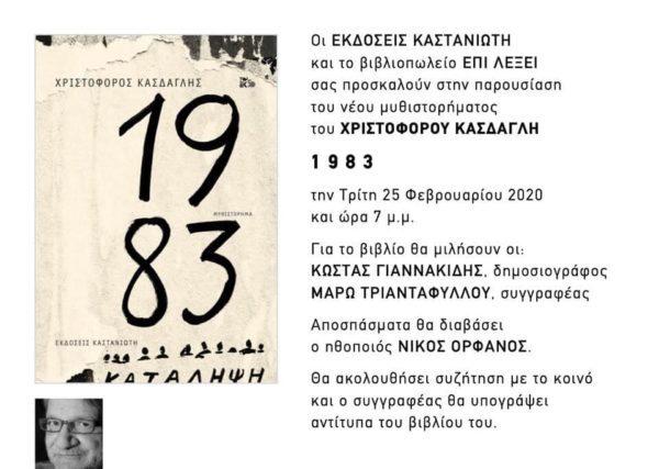 1983 – ΧΡΙΣΤΟΦΟΡΟΣ ΚΑΣΔΑΓΛΗΣ