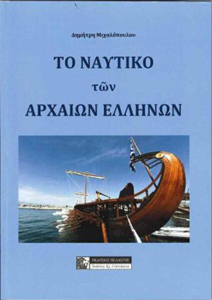 Βιβλιοπαρουσιάζουμε «τὸ Ναυτικὸ τῶν ἀρχαίων Ἑλλήνων»