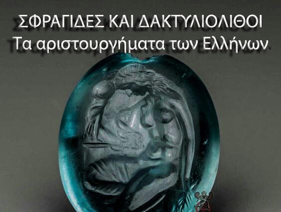 ΣΦΡΑΓΙΔΕΣ ΚΑΙ ΔΑΚΤΥΛΙΟΛΙΘΟΙ… Τα αριστουργήματα των Ελλήνων