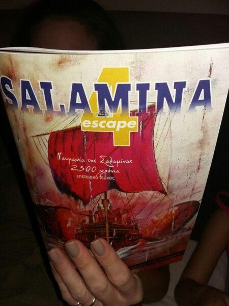 Ήρθε το επετειακό salamina4escape