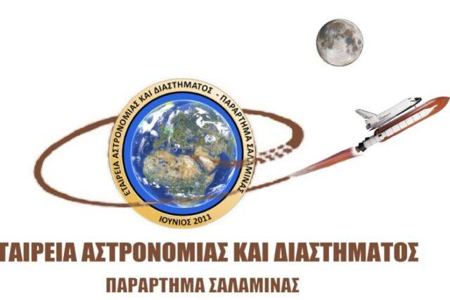 ΕΥΧΕΣ στο Σαλαμινιων ΒΗΜΑ απο την Εταιρεία Αστρονομίας & Διαστήματος (Παράρτημα Σαλαμίνας )