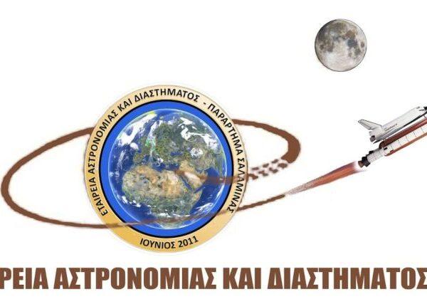 Εταιρεία Αστρονομίας & Διαστήματος (Παράρτημα Σαλαμίνας). ΔΙΑΔΙΚΤΥΑΚΗ ΟΜΙΛΙΑ-ΠΑΡΟΥΣΙΑΣΗ ΒΙΒΛΙΟΥ