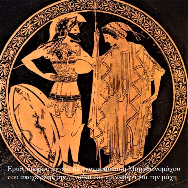 ΙΣΤΟΡΙΑ 10ο- ΙΣΤΟΡΙΑ – ΜΑΡΑΘΩΝΑΣ