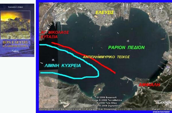 Αντιπλημυρικό έργο, τουλάχιστον 8.000 χρόνων, στο βυθισμένο Ράριον πεδίον της Ελευσίνος!