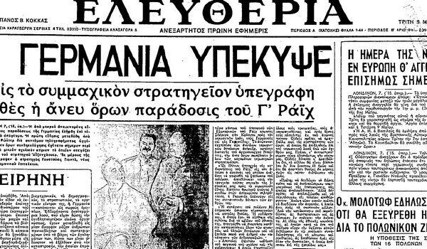 ΗΓΕΤΙΚΕΣ ΦΥΣΙΟΓΝΩΜΙΕΣ ΤΟΥ Β Π. ΠΟΛΕΜΟΥ