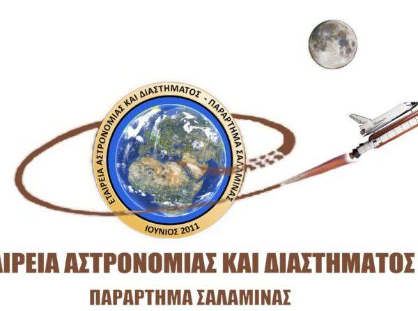 Εταιρεία Αστρονομίας & Διαστήματος (Παράρτημα Σαλαμίνας) – Διαδικτυακά Σεμινάρια Αστρονομίας.