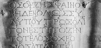 Επιτάφιος του Σείκιλου αρχαιότερο Τραγούδι ΑΠΟ ΤΟΝ ΙΑΣΟΝΑ ΚΟΜΝΗΝΟ ΚΑΝΑΚΑΚΗ