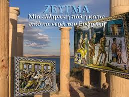 ΣΕΛΕΥΚΕΙΑ – ΖΕΥΓΜΑ: Μία ελληνική πόλη κάτω από τα νερά του Ευφράτη