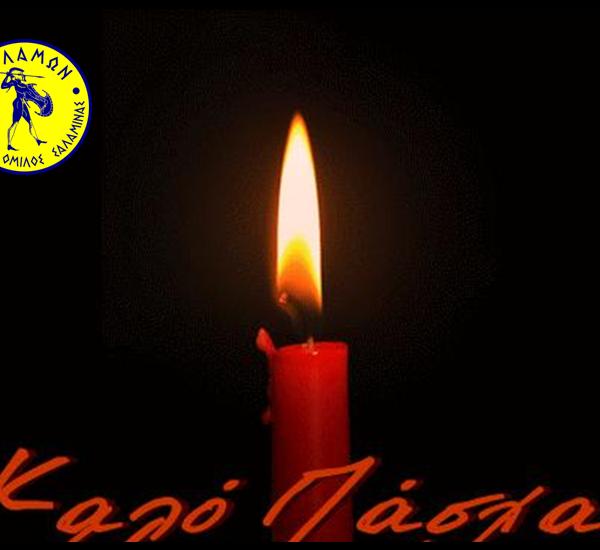 ΠΑΣΧΑΛΙΝΕΣ ΕΥΧΕΣ   Α.Ο.Σ. ΤΕΛΑΜΩΝ