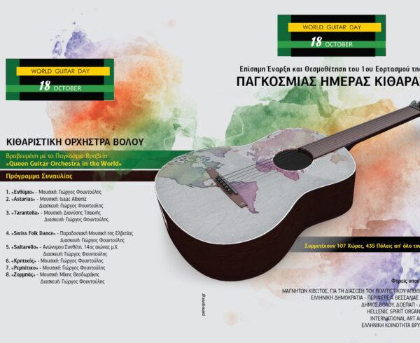 Εορτασμός και θεσμοθέτηση της Παγκόσμιας Ημέρας Κιθάρας